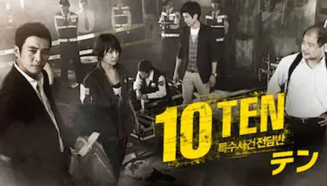 韓流・韓国ドラマ『10TEN』を見る