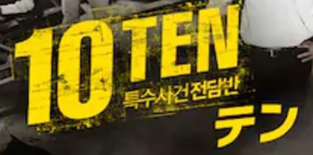 韓流・韓国ドラマ『10TEN』の作品紹介