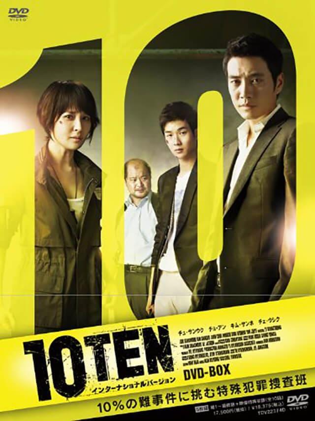 韓流・韓国ドラマ『10TEN』のDVD&ブルーレイ発売情報