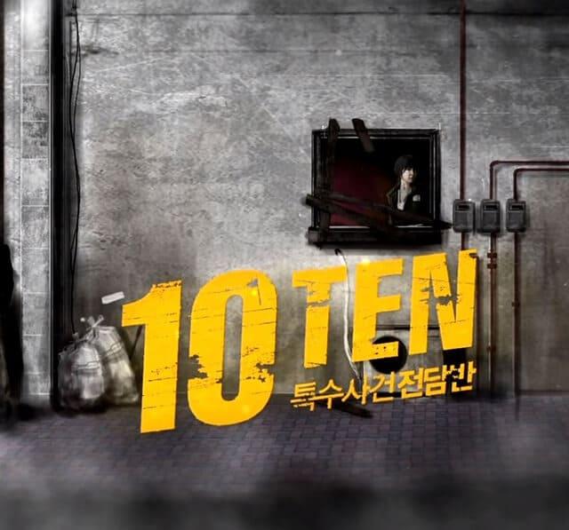 韓流・韓国ドラマ『10TEN』のOST(オリジナルサウンドトラック・主題歌)