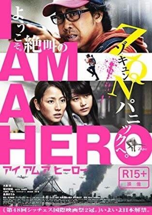 映画『アイアムアヒーロー』(I Am a Hero)