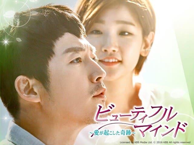 韓流・韓国ドラマ『ビューティフル・マインド~愛が起こした奇跡~』