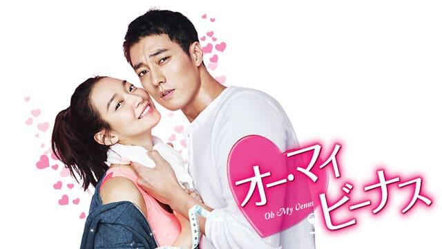 韓国ドラマ『オーマイビーナス』