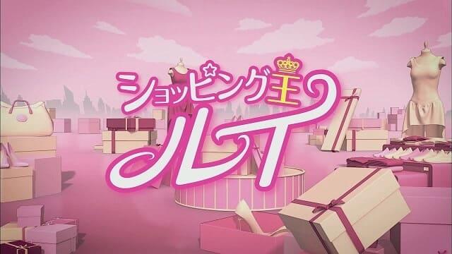 韓流・韓国ドラマ『ショッピング王ルイ』のロゴ