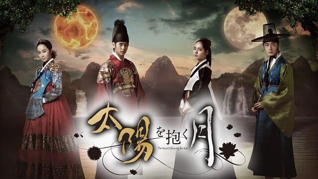 韓流・韓国ドラマ『太陽を抱く月』