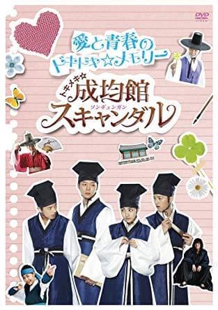 韓流・韓国ドラマ『トキメキ☆成均館スキャンダル』