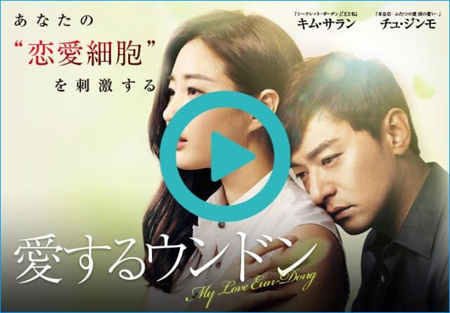 韓流・韓国ドラマ『愛するウンドン』を見る