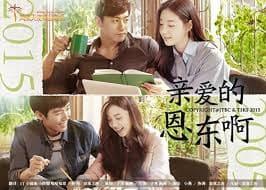 韓流・韓国ドラマ『愛するウンドン』の作品紹介