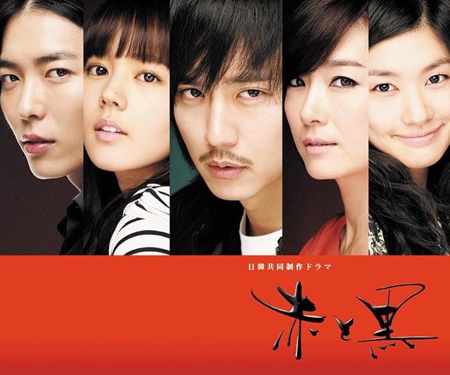 韓流・韓国ドラマ『赤と黒』を見る