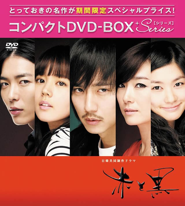 韓流・韓国ドラマ『赤と黒』のDVD&ブルーレイ発売情報