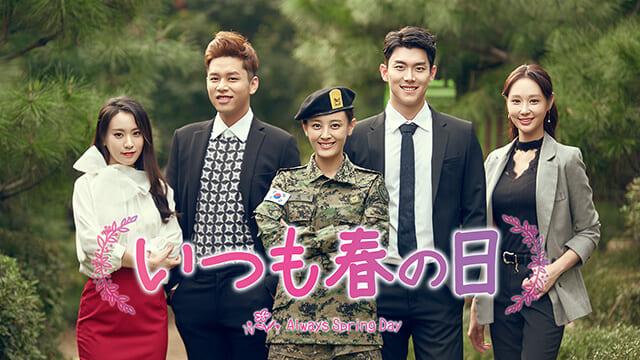 韓流・韓国ドラマ『いつも春の日』を見る