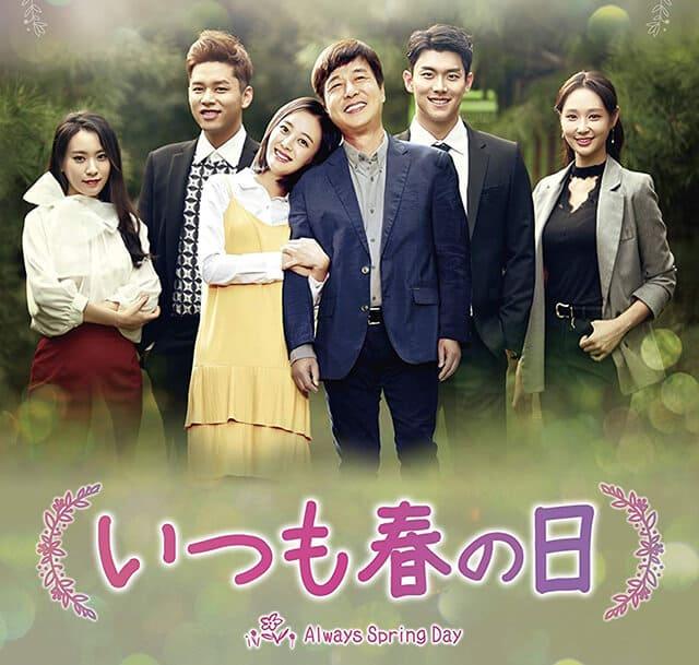 韓流・韓国ドラマ『いつも春の日』のOST(オリジナルサウンドトラック・主題歌)