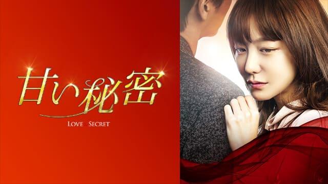韓流・韓国ドラマ『甘い秘密』を見る