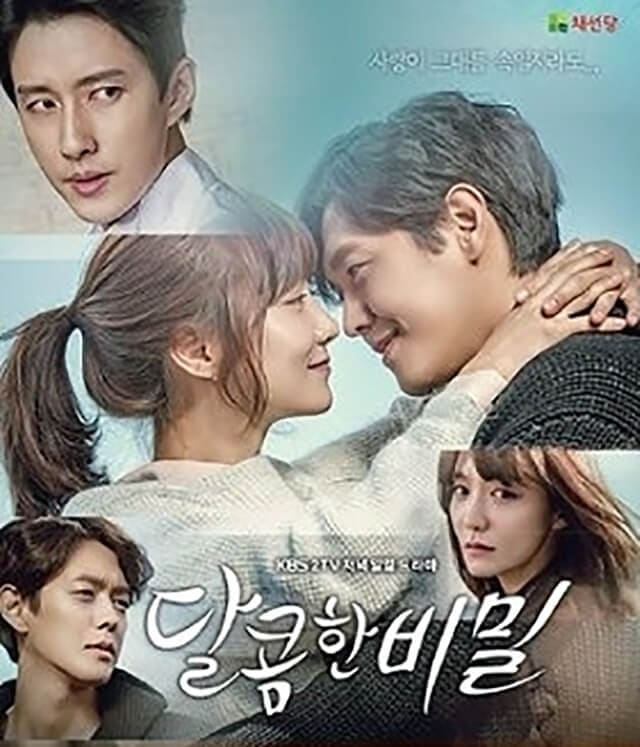 韓流・韓国ドラマ『甘い秘密』のOST(オリジナルサウンドトラック・主題歌)