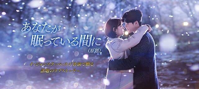 韓流・韓国ドラマ『あなたが眠っている間に』を見る