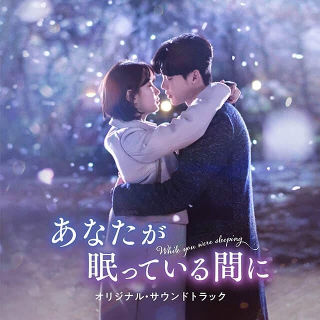 韓流・韓国ドラマ『あなたが眠っている間に』のOST(オリジナルサウンドトラック・主題歌)
