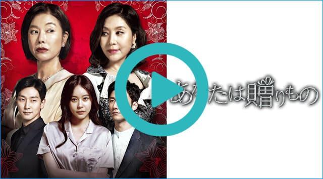 韓流・韓国ドラマ『あなたは贈りもの』を見る