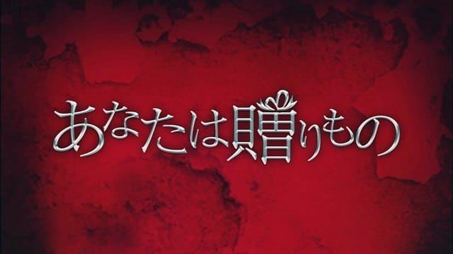韓流・韓国ドラマ『あなたは贈りもの』のOST(オリジナルサウンドトラック・主題歌)