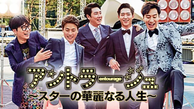 韓流・韓国ドラマ『アントラージュ ~スターの華麗なる人生~』を見る