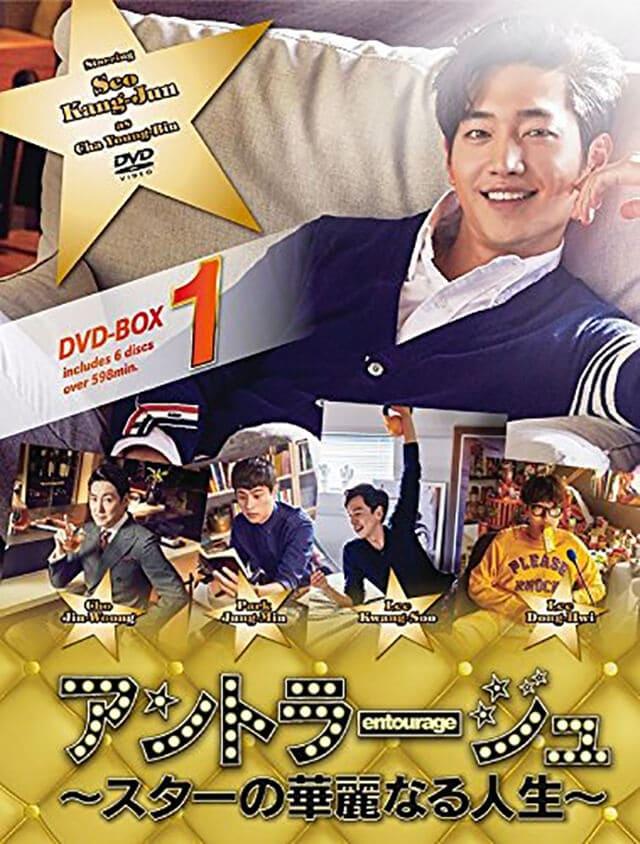 韓流・韓国ドラマ『アントラージュ ~スターの華麗なる人生~』のDVD&ブルーレイ発売情報