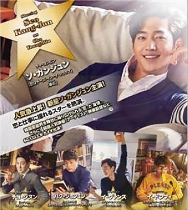 韓流・韓国ドラマ『アントラージュ ~スターの華麗なる人生~』のOST(オリジナルサウンドトラック・主題歌)