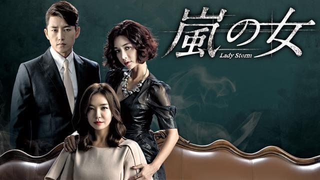 韓流・韓国ドラマ『嵐の女』を見る