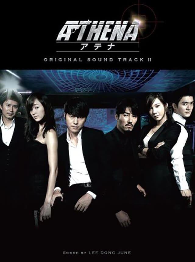 韓流・韓国ドラマ『ATHENA ーアテナー』のOST(オリジナルサウンドトラック・主題歌)