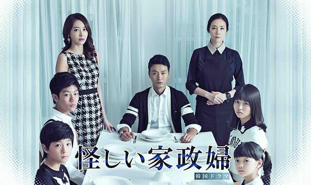 韓流・韓国ドラマ『怪しい家政婦』を見る