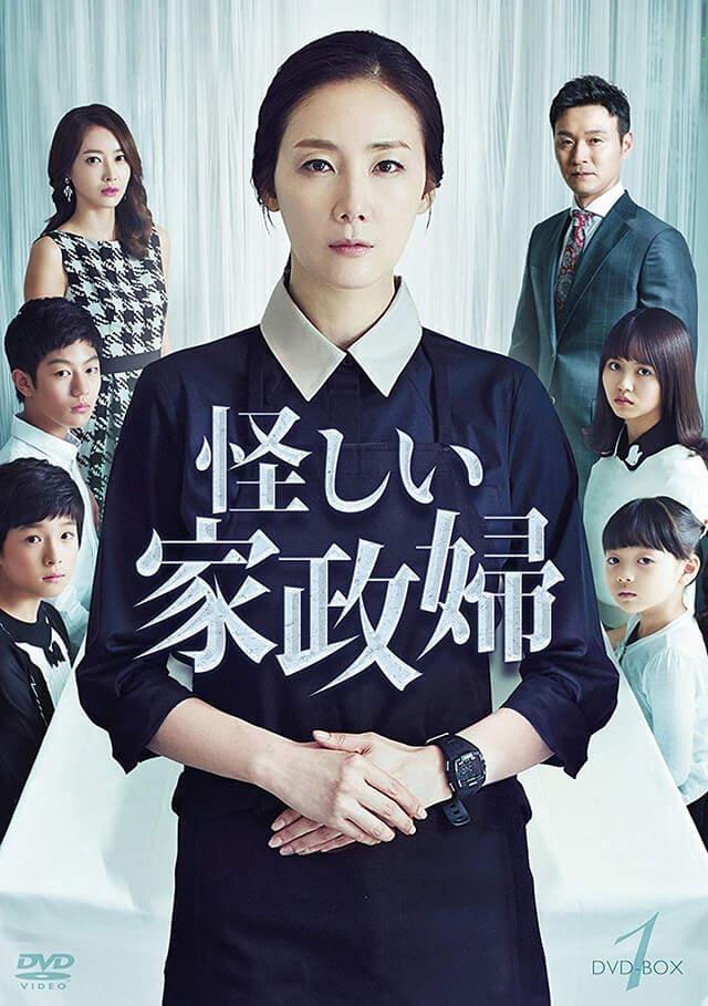 韓流・韓国ドラマ『怪しい家政婦』のDVD&ブルーレイ発売情報