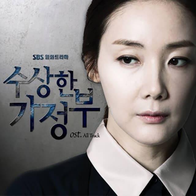韓流・韓国ドラマ『怪しい家政婦』のOST(オリジナルサウンドトラック・主題歌)