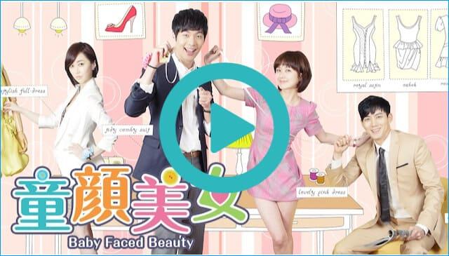 韓国ドラマ『童顔美女 Baby Faced Beauty』を見る