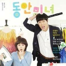 韓流・韓国ドラマ『童顔美女 Baby Faced Beauty』のOST(オリジナルサウンドトラック・主題歌)