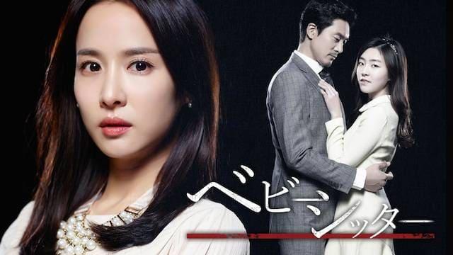 韓流・韓国ドラマ『ベビーシッター』を見る