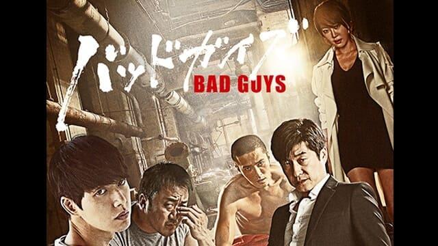 韓流・韓国ドラマ『バッドガイズ』の作品紹介