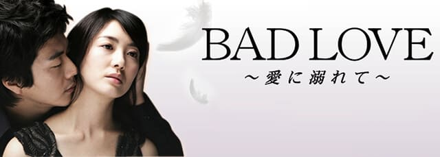 韓流・韓国ドラマ『BAD LOVE~愛に溺れて~』を見る