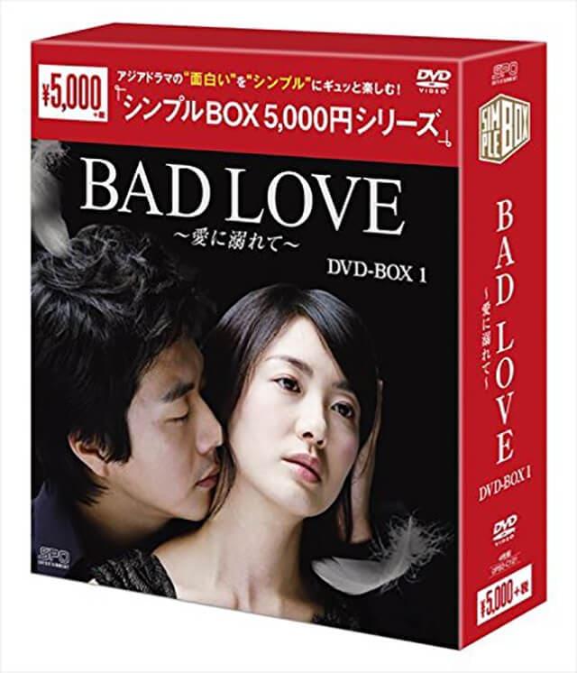 韓流・韓国ドラマ『BAD LOVE~愛に溺れて~』のDVD&ブルーレイ発売情報