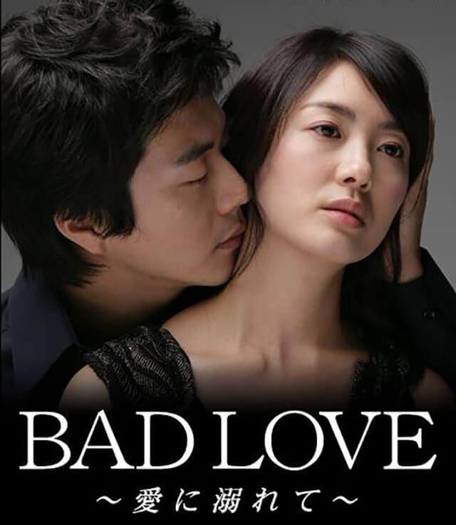 韓流・韓国ドラマ『BAD LOVE~愛に溺れて~』のOST(オリジナルサウンドトラック・主題歌)