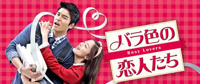 韓流・韓国ドラマ『バラ色の恋人たち』を見る