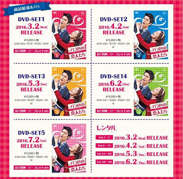 韓流・韓国ドラマ『バラ色の恋人たち』のDVD&ブルーレイ発売情報