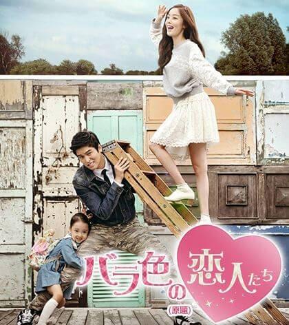 韓流・韓国ドラマ『バラ色の恋人たち』のOST(オリジナルサウンドトラック・主題歌)