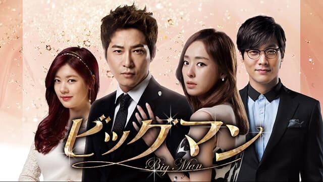 韓流・韓国ドラマ『ビッグマン』を見る