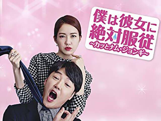 韓流・韓国ドラマ『僕は彼女に絶対服従~カッとナム・ジョンギ~』を見る