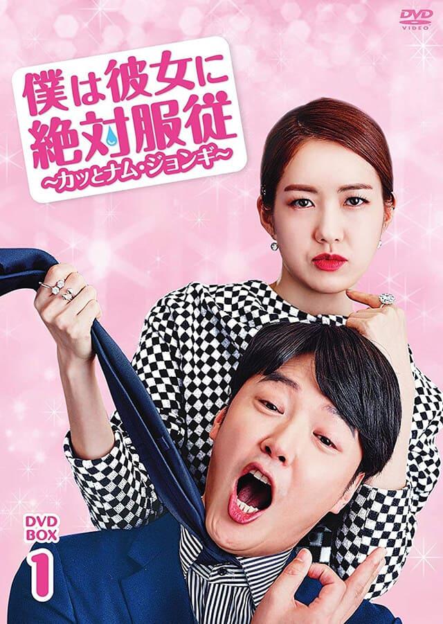 韓流・韓国ドラマ『僕は彼女に絶対服従~カッとナム・ジョンギ~』のDVD&ブルーレイ発売情報