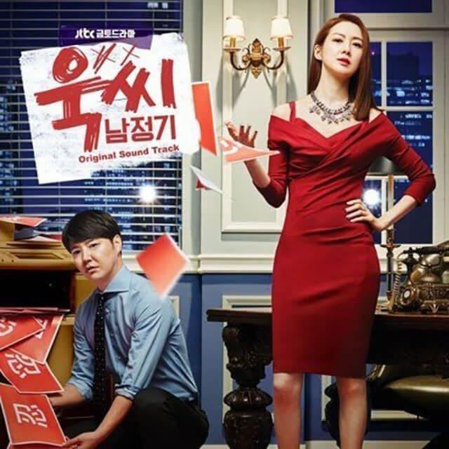 韓流・韓国ドラマ『僕は彼女に絶対服従~カッとナム・ジョンギ~』のOST(オリジナルサウンドトラック・主題歌)
