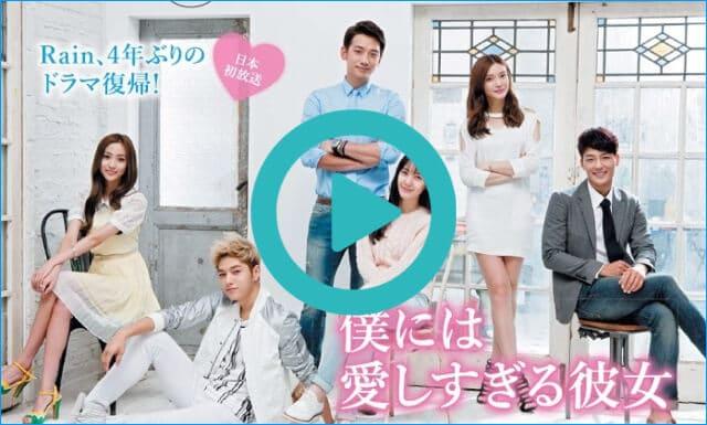 韓国ドラマ『僕には愛しすぎる彼女』を見る