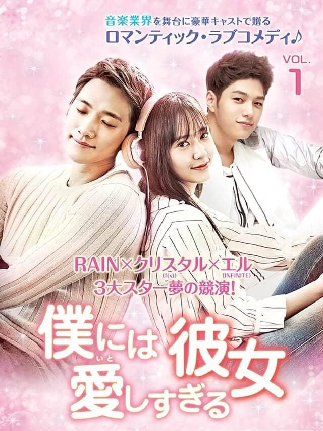 韓流・韓国ドラマ『僕には愛しすぎる彼女』の作品紹介