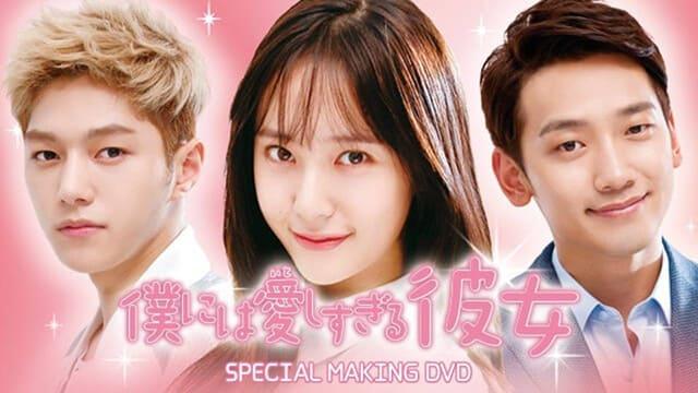 韓流・韓国ドラマ『僕には愛しすぎる彼女 メイキング(SPECIAL MAKING)』を見る