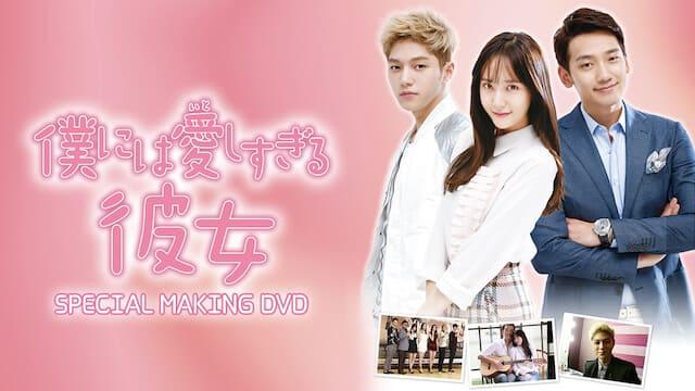 韓流・韓国ドラマ『僕には愛しすぎる彼女 メイキング(SPECIAL MAKING)』の作品概要