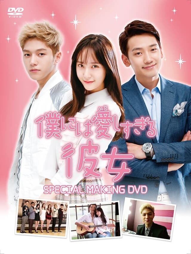 韓流・韓国ドラマ『僕には愛しすぎる彼女 メイキング(SPECIAL MAKING)』のDVD&ブルーレイ発売情報