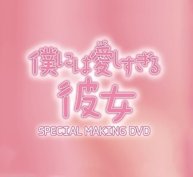 韓流・韓国ドラマ『僕には愛しすぎる彼女 メイキング(SPECIAL MAKING)』のOST(オリジナルサウンドトラック・主題歌)